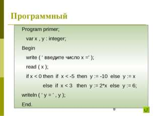 Программный Program primer; var x , y : integer; Begin write ( ' введите числ