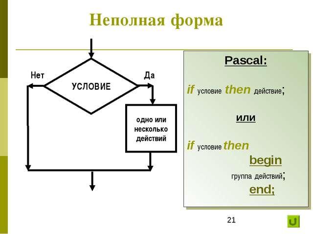 Неполная форма Pascal: if условие then действие; или if условие then begin...