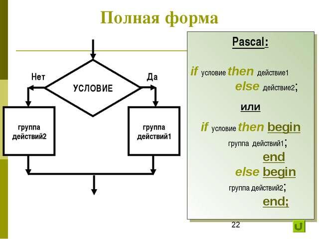 Полная форма Pascal: if условие then действие1 else действие2; или if условие...