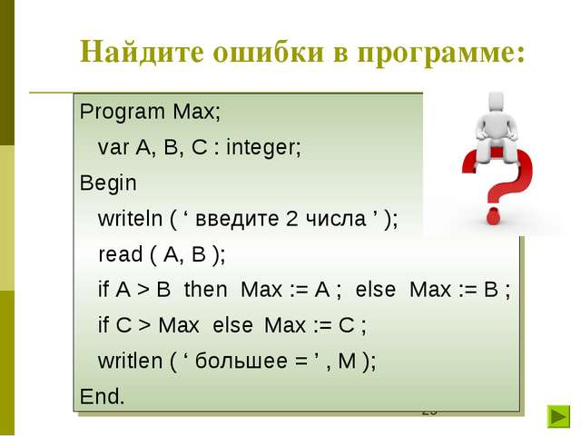Найдите ошибки в программе: Program Max; var A, B, C : integer; Begin writeln...