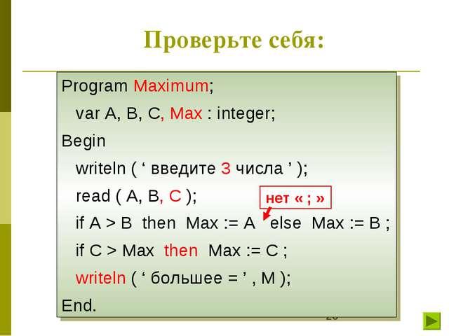 Проверьте себя: Program Maximum; var A, B, C, Max : integer; Begin writeln (...