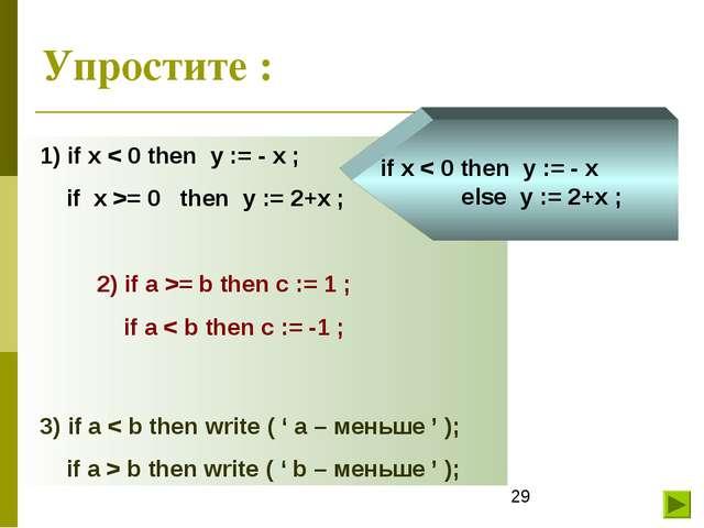 Упростите : 1) if x < 0 then y := - x ; if x >= 0 then y := 2+x ; 2) if a >=...