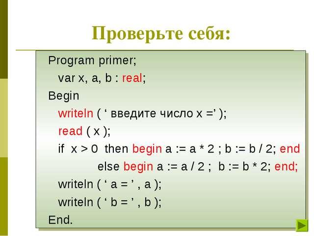 Проверьте себя: Program primer; var x, a, b : real; Begin writeln ( ' введите...