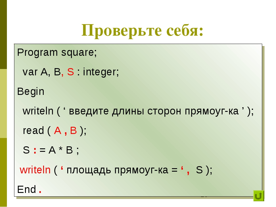 Проверьте себя: Program square; var A, B, S : integer; Begin writeln ( ' введ...