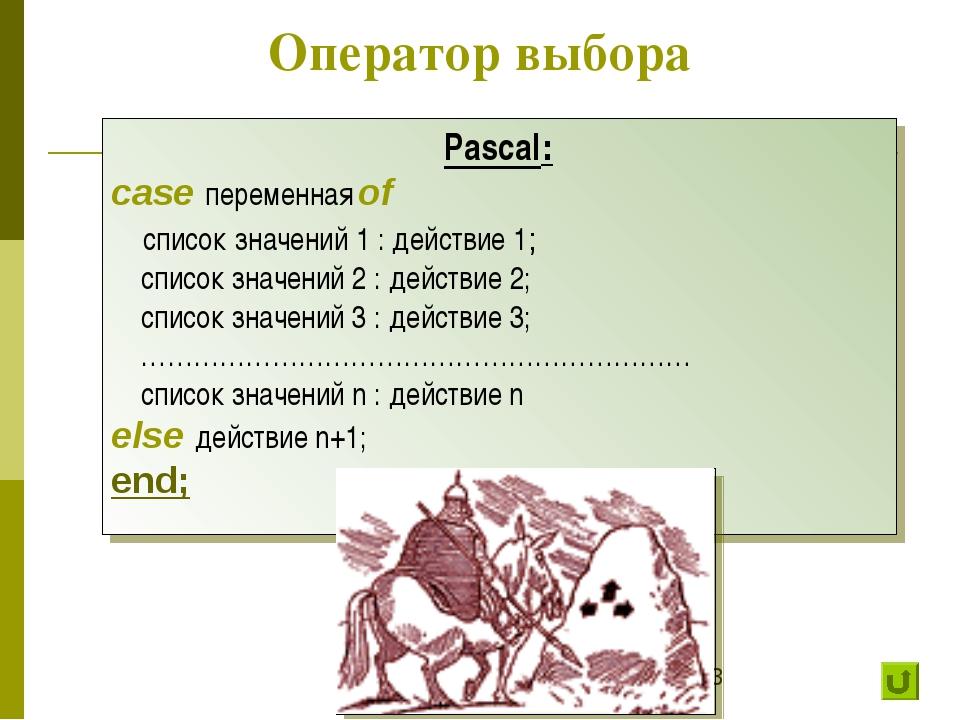 Оператор выбора Pascal: case переменная of список значений 1 : действие 1; сп...