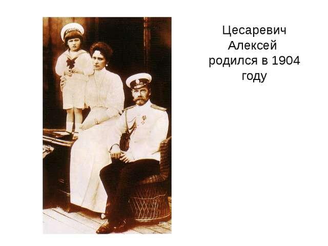 Цесаревич Алексей родился в 1904 году