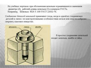 На учебных чертежах при обозначении шпильки ограничиваются значением диаметра