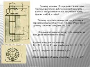 Диаметр шпильки (d) определяется конструк-торскими расчетами, рабочая длина (