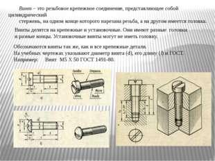 Винт – это резьбовое крепежное соединение, представляющее собой цилиндрически