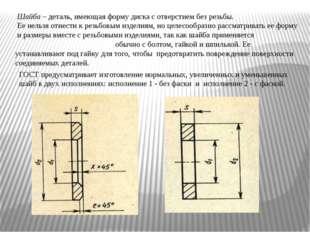 Шайба – деталь, имеющая форму диска с отверстием без резьбы. Ее нельзя отнес