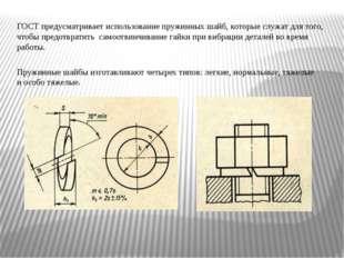 ГОСТ предусматривает использование пружинных шайб, которые служат для того, ч