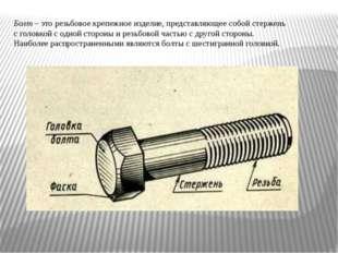 Болт – это резьбовое крепежное изделие, представляющее собой стержень с голов