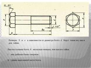 Размеры S и e в зависимости от диаметра болта d берут такие же, как и для гай