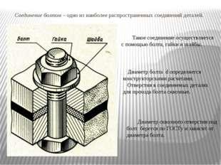 Соединение болтом – одно из наиболее распространенных соединений деталей. Та