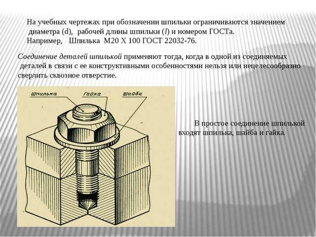 На учебных чертежах при обозначении шпильки ограничиваются значением диаметра...