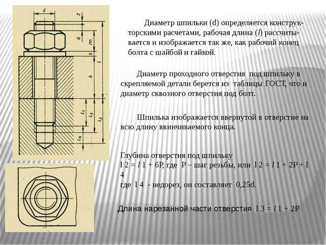 Диаметр шпильки (d) определяется конструк-торскими расчетами, рабочая длина (...