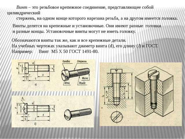Винт – это резьбовое крепежное соединение, представляющее собой цилиндрически...