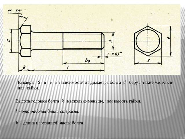 Размеры S и e в зависимости от диаметра болта d берут такие же, как и для гай...
