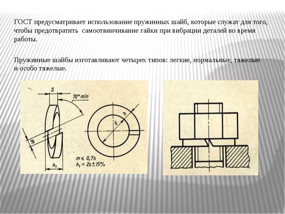 ГОСТ предусматривает использование пружинных шайб, которые служат для того, ч...