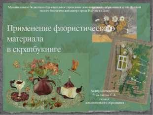 Применение флористического материала в скрапбукинге Муниципальное бюджетное о
