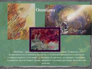 Ошибана – древнее искусство живописи растениями. Появилось это великолепное
