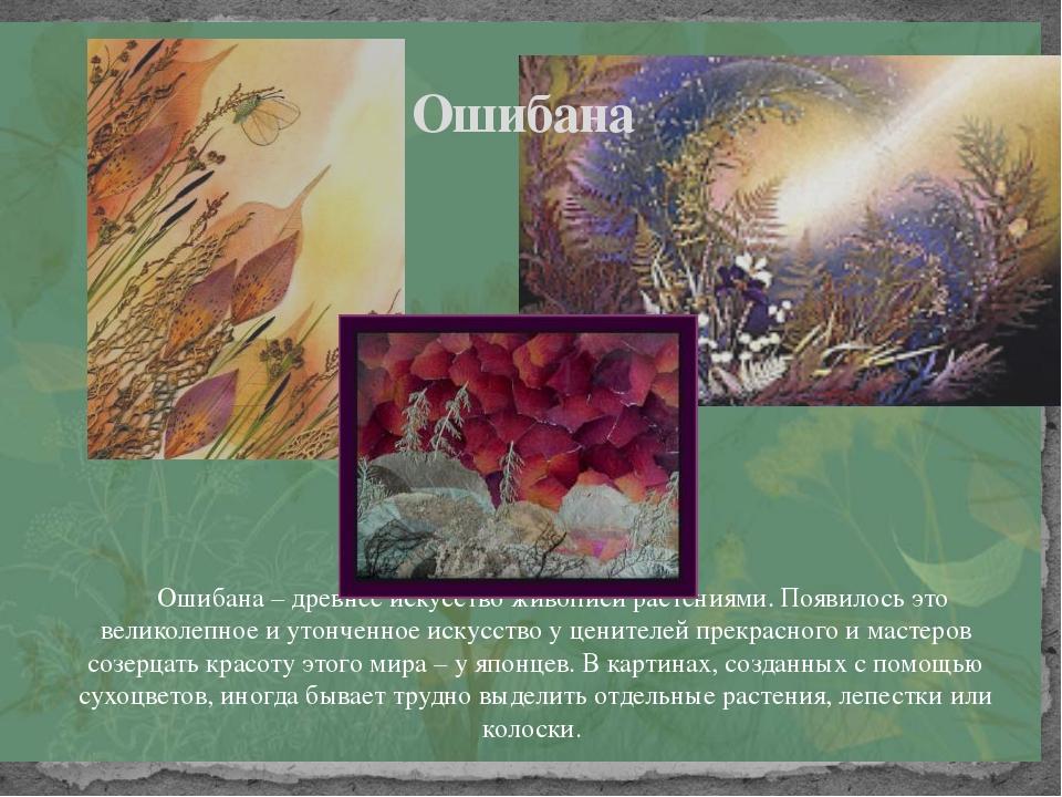 Ошибана – древнее искусство живописи растениями. Появилось это великолепное...