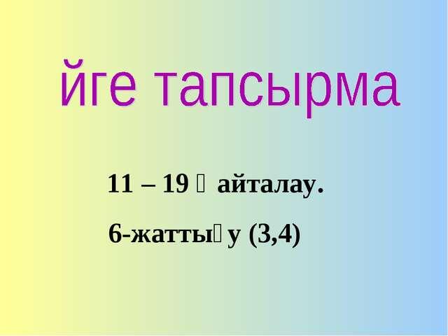 11 – 19 Қайталау. 6-жаттығу (3,4)