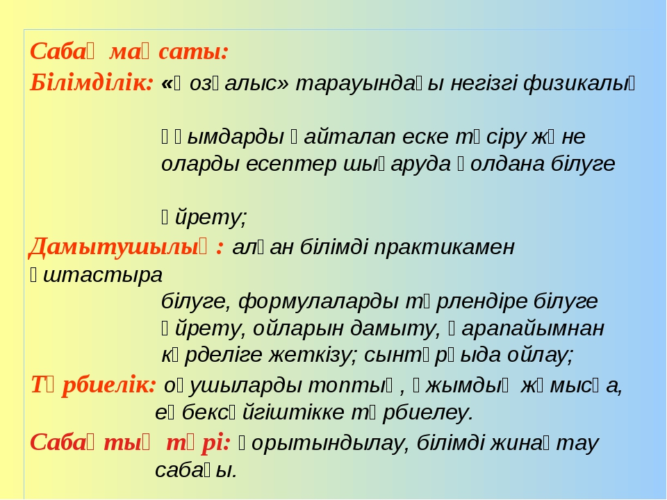Сабақ мақсаты: Білімділік: «Қозғалыс» тарауындағы негізгі физикалық ұғымдарды...