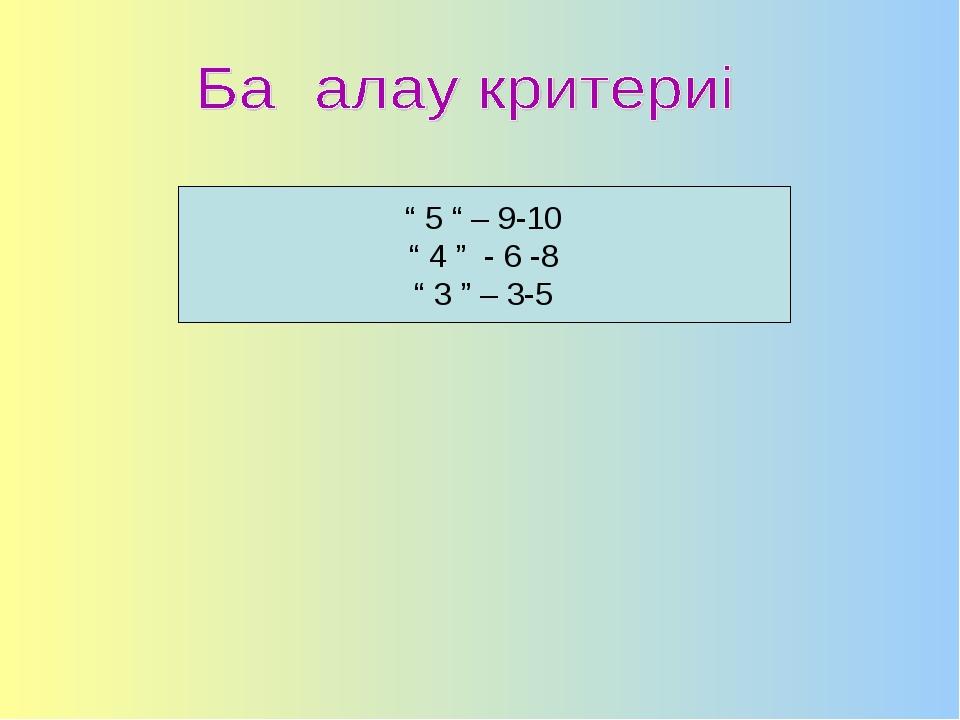 """ 5 "" – 9-10 "" 4 "" - 6 -8 "" 3 "" – 3-5"