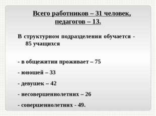 Всего работников – 31 человек, педагогов – 13. В структурном подразделении об