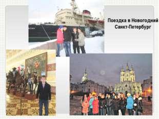 Поездка в Новогодний Санкт-Петербург