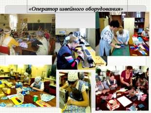 «Оператор швейного оборудования»