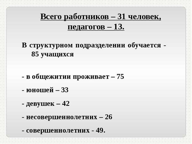 Всего работников – 31 человек, педагогов – 13. В структурном подразделении об...