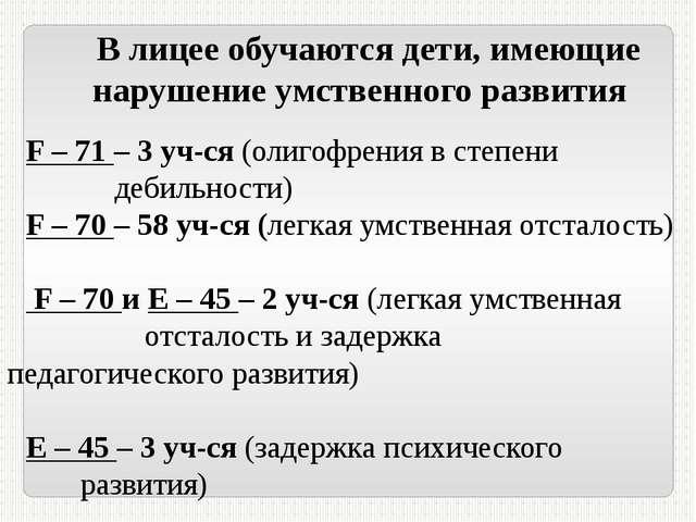F – 71 – 3 уч-ся (олигофрения в степени   дебильности) F – 70 – 58 уч-ся...