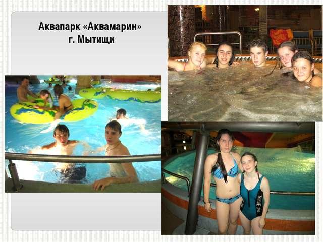 Аквапарк «Аквамарин» г. Мытищи