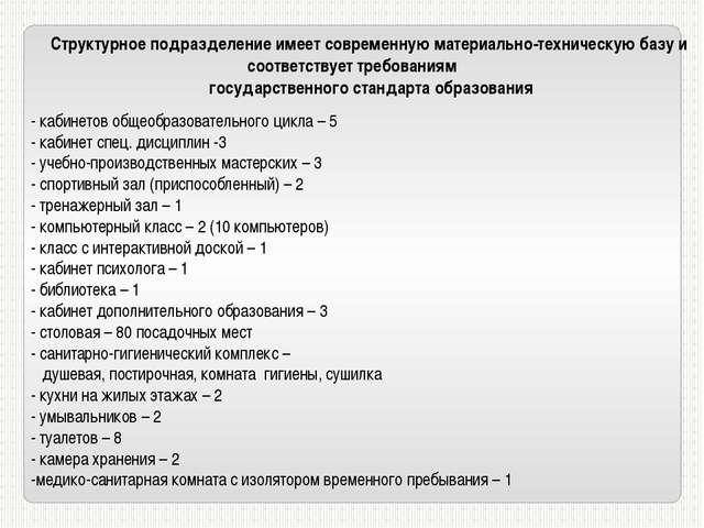 - кабинетов общеобразовательного цикла – 5 - кабинет спец. дисциплин -3 - уч...