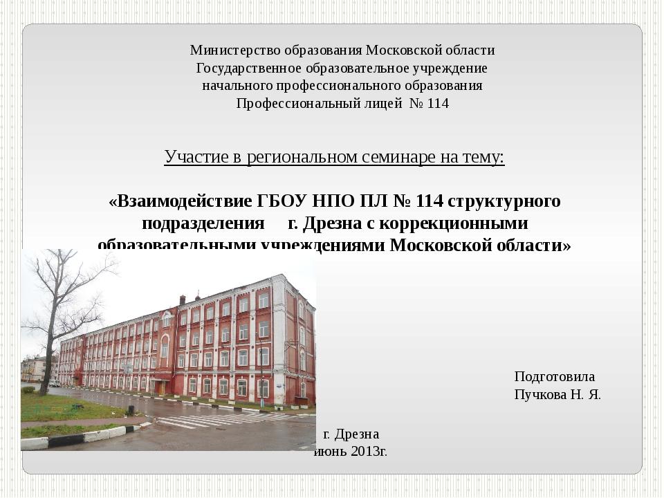 Министерство образования Московской области Государственное образовательное у...