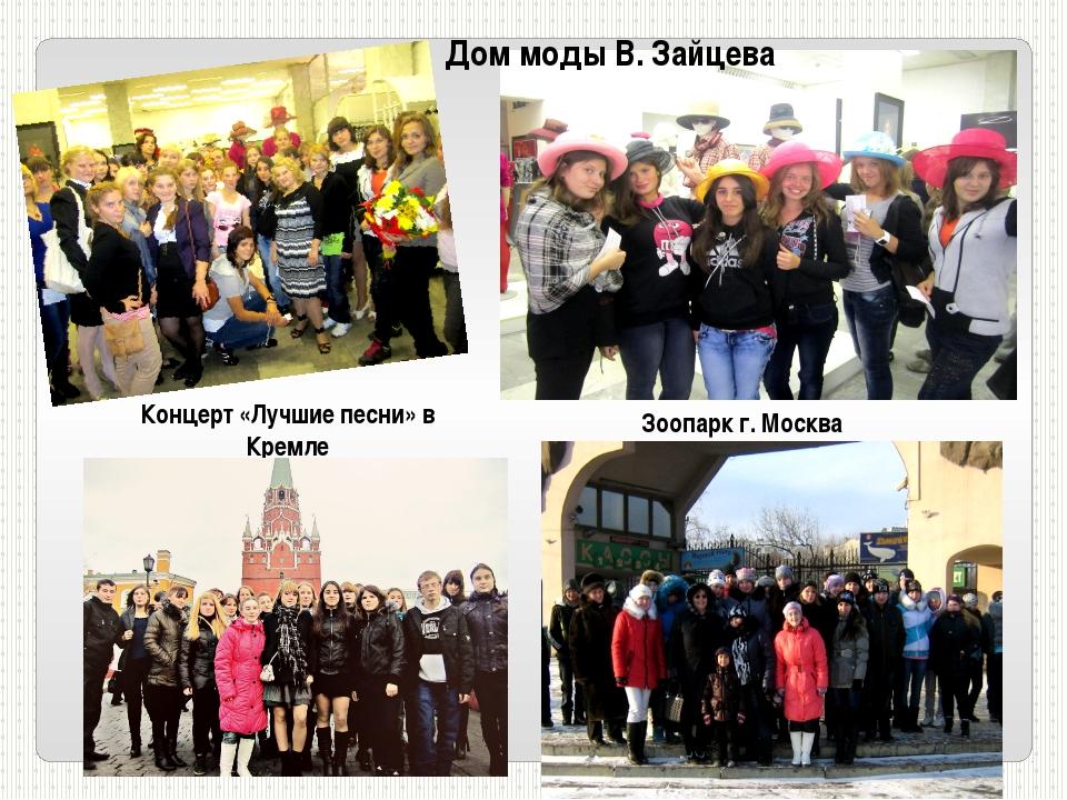 Концерт «Лучшие песни» в Кремле Зоопарк г. Москва Дом моды В. Зайцева