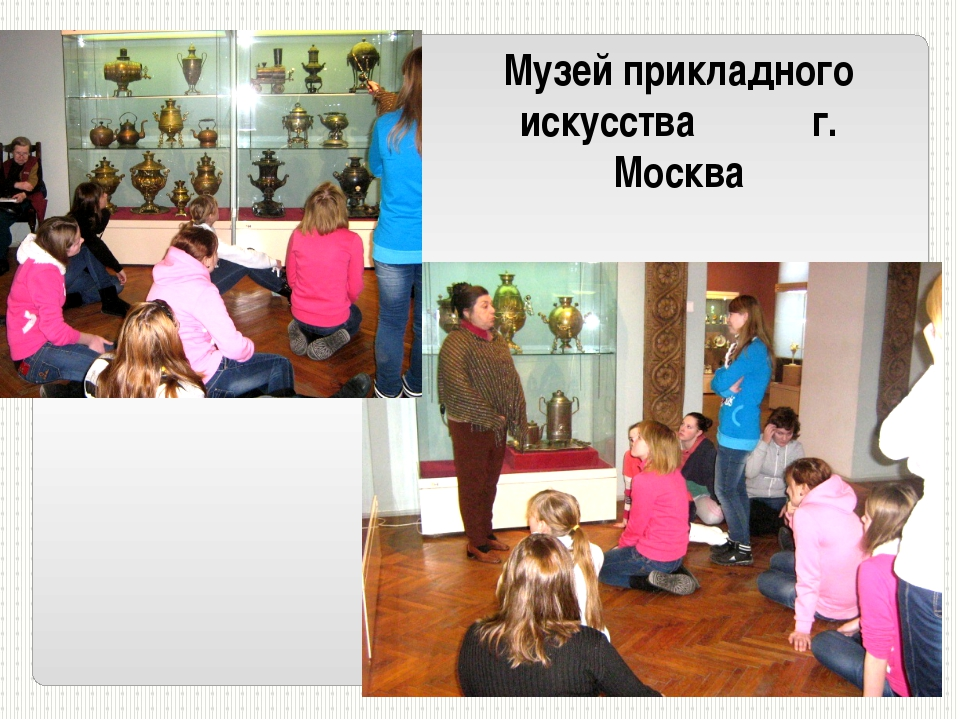 Музей прикладного искусства г. Москва