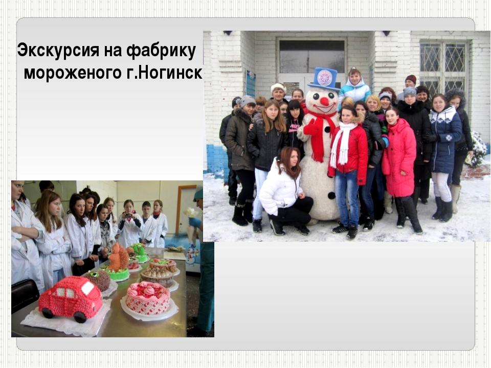 Экскурсия на фабрику мороженого г.Ногинск