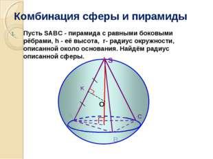 Пусть SABC - пирамида с равными боковыми рёбрами, h - её высота, r- радиус ок