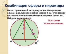 Комбинация сферы и пирамиды Около правильной четырехугольной пирамиды описан