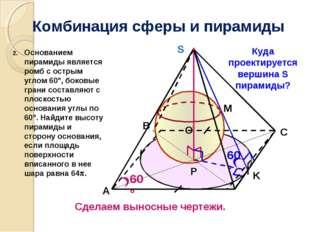 Комбинация сферы и пирамиды 60° A P K 60° C B Куда проектируется вершина S пи