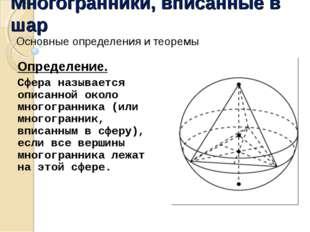 Многогранники, вписанные в шар Основные определения и теоремы Определение. Сф