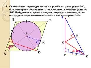 Основанием пирамиды является ромб с острым углом 60°, боковые грани составляю