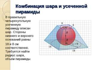 Комбинация шара и усеченной пирамиды В правильную четырехугольную усеченную п