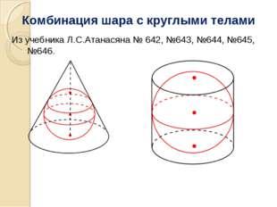 Из учебника Л.С.Атанасяна № 642, №643, №644, №645, №646. Комбинация шара с кр