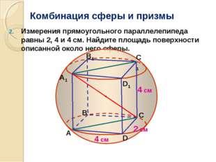 Комбинация сферы и призмы Измерения прямоугольного параллелепипеда равны 2, 4