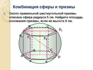 Комбинация сферы и призмы Около правильной шестиугольной призмы описана сфера