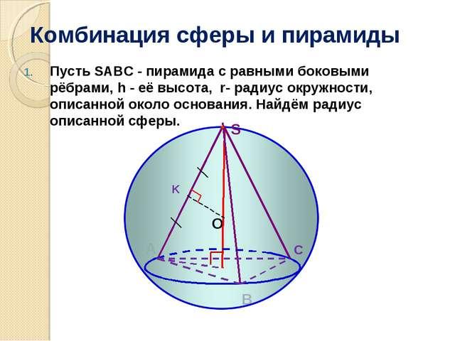 Пусть SABC - пирамида с равными боковыми рёбрами, h - её высота, r- радиус ок...